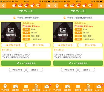 のんちゃんはchat'sのサクラ.jpg