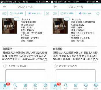 ナナミはLICOのサクラ.jpg