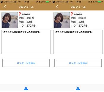 naokoはスパイスのサクラ.jpg